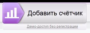 добавить счетчик Яндек.Метрика