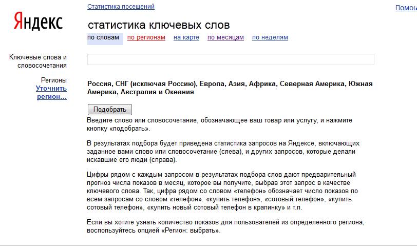Начальная страница Яндекс вордстат
